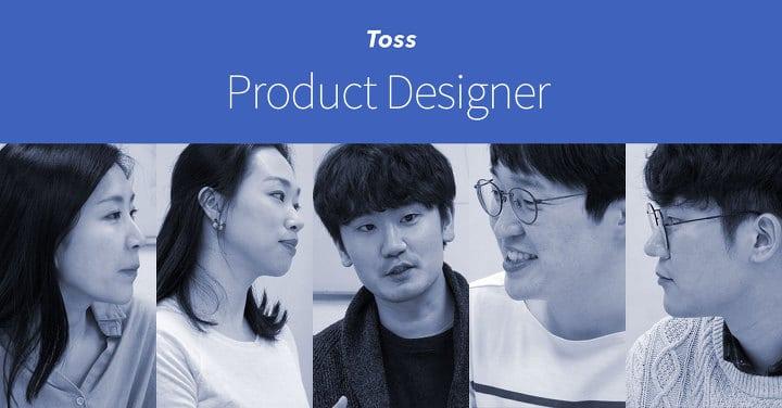 제품 디자이너