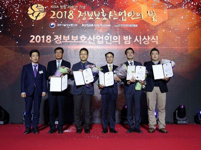 토스, '2018 정보보호 대상' 대상 수상