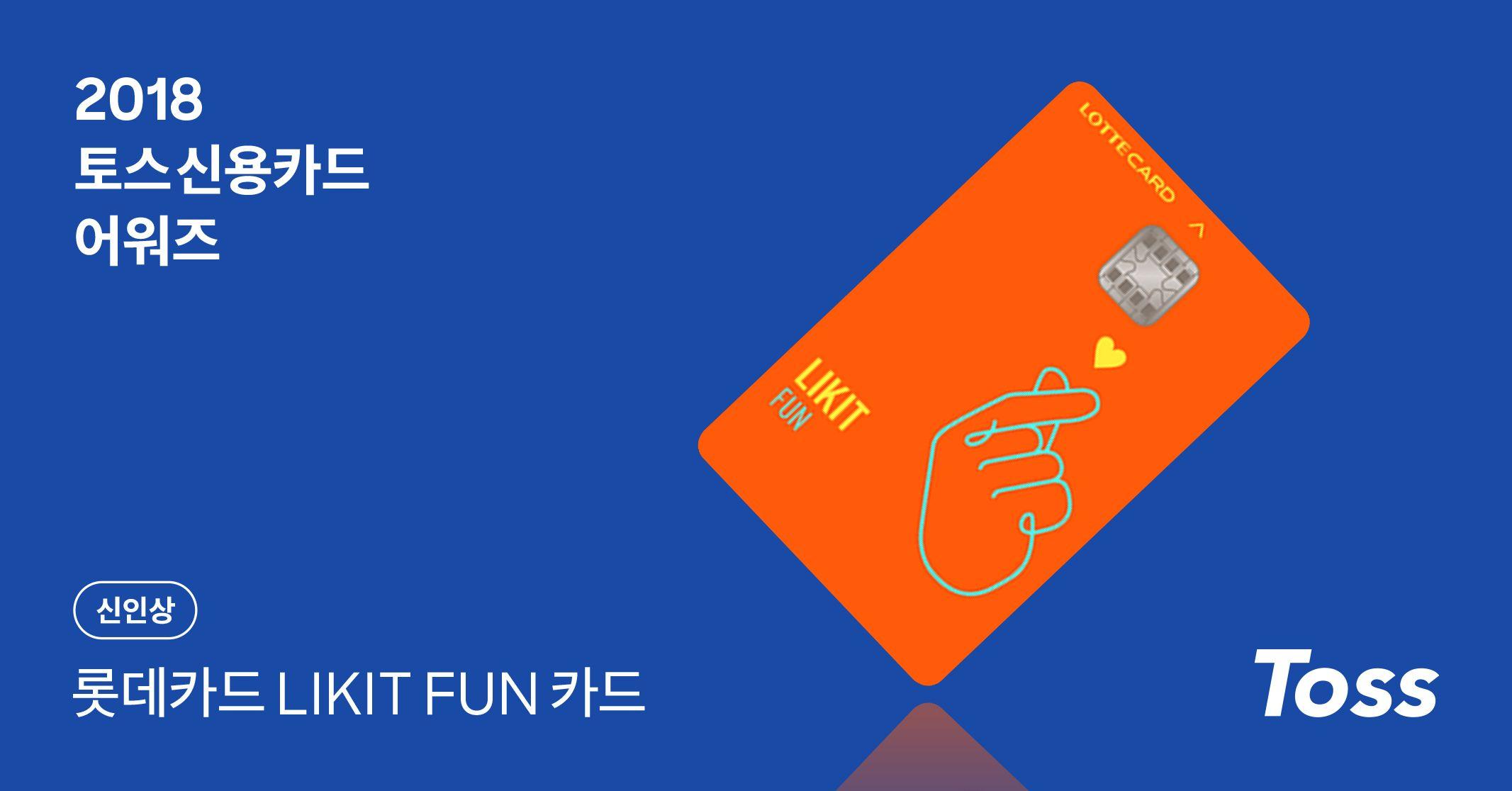 라이킷 카드