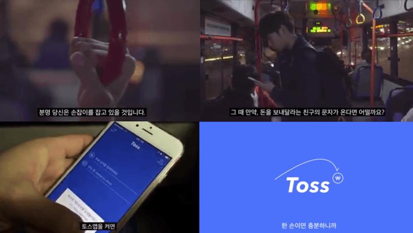 토스 영상
