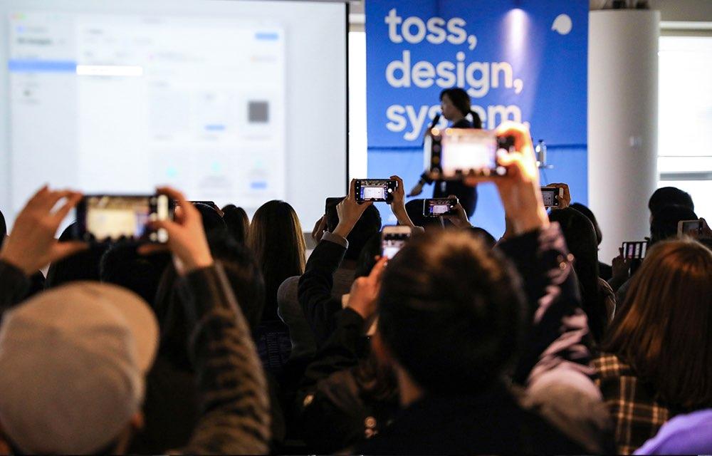 토스 디자인 컨퍼런스