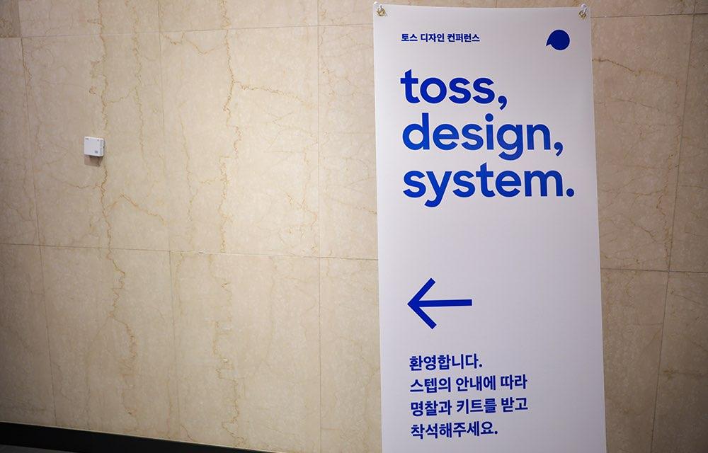토스 디자인