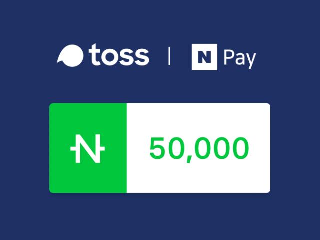 토스 자동충전 5만원