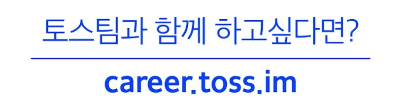 토스 채용