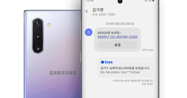 토스, 삼성전자와 협력해 갤럭시 스마트폰에서 송금 지원