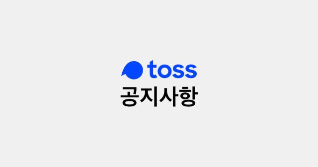 [10/21] 토스팀에서 알려 드립니다