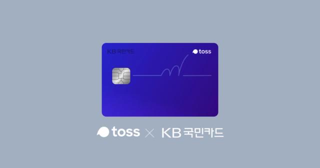 1%, 토스머니 적립되는 toss KB국민카드