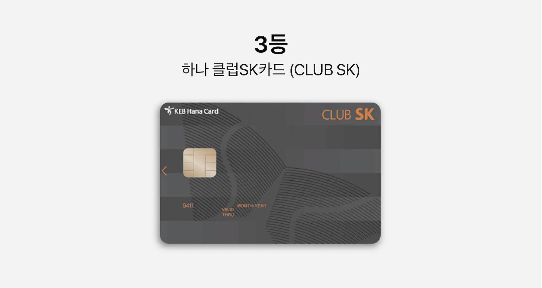 신용카드 추천