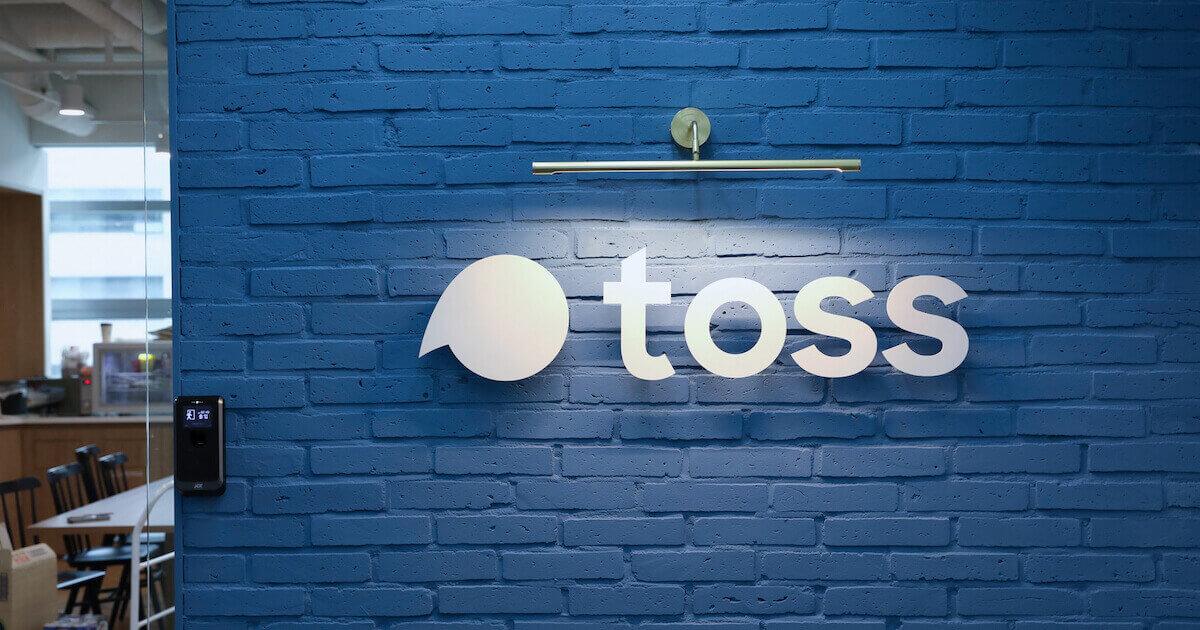 토스 증권 서비스