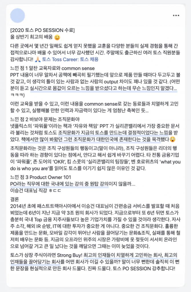 토스 PO세션 후기