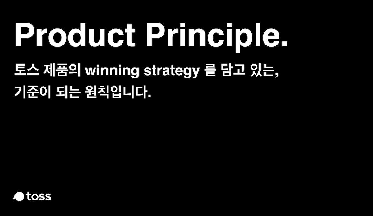 토스 Product Principle