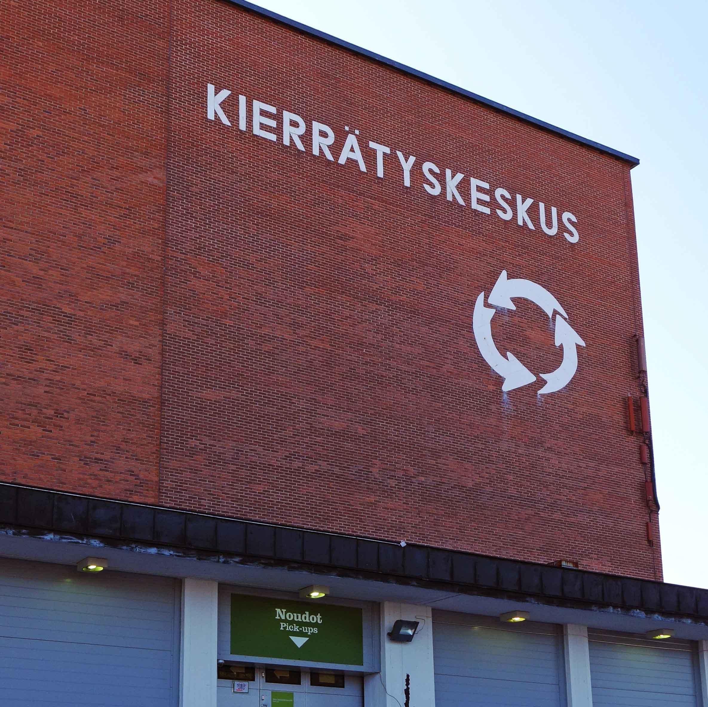 핀란드 재활용센터